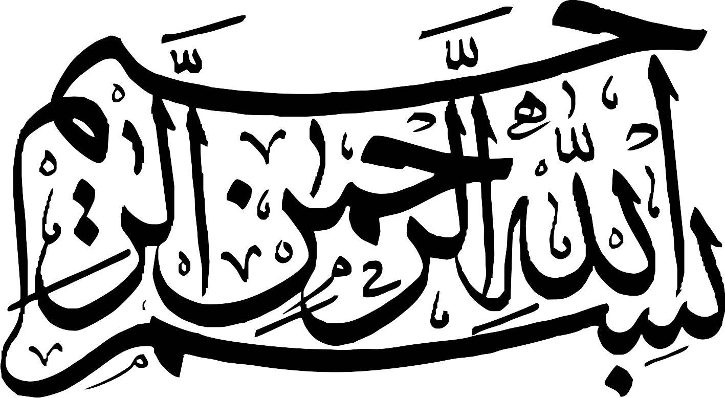 02 - طرح های  بسم الله الرحمن الرحیم برای مقاله و پایان نامه