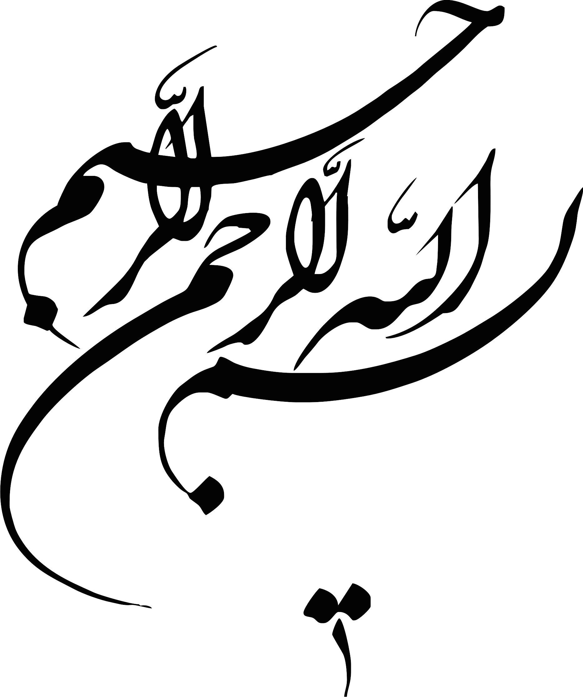 04 - طرح های  بسم الله الرحمن الرحیم برای مقاله و پایان نامه