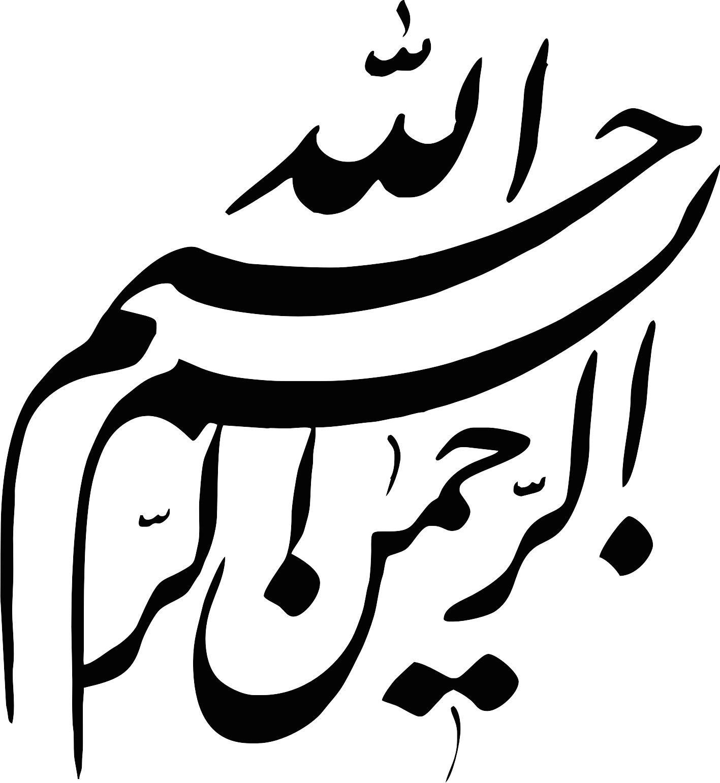 05 - طرح های  بسم الله الرحمن الرحیم برای مقاله و پایان نامه