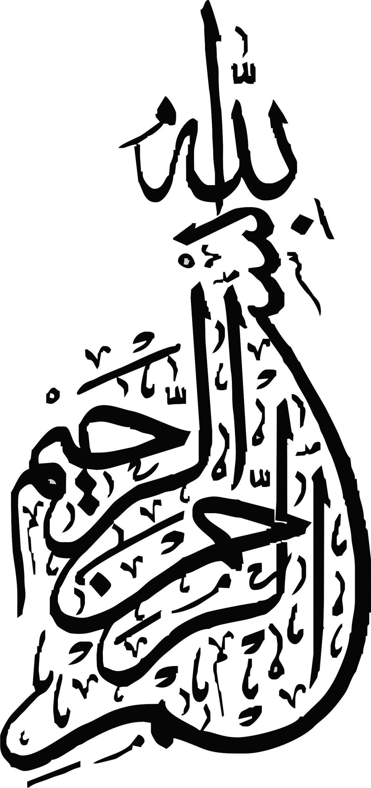 07 scaled - طرح های  بسم الله الرحمن الرحیم برای مقاله و پایان نامه