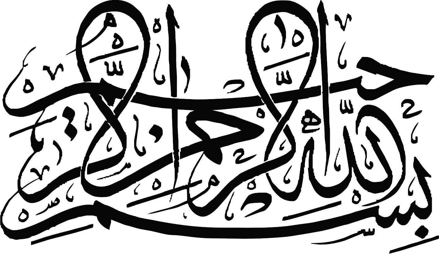 08 - طرح های  بسم الله الرحمن الرحیم برای مقاله و پایان نامه