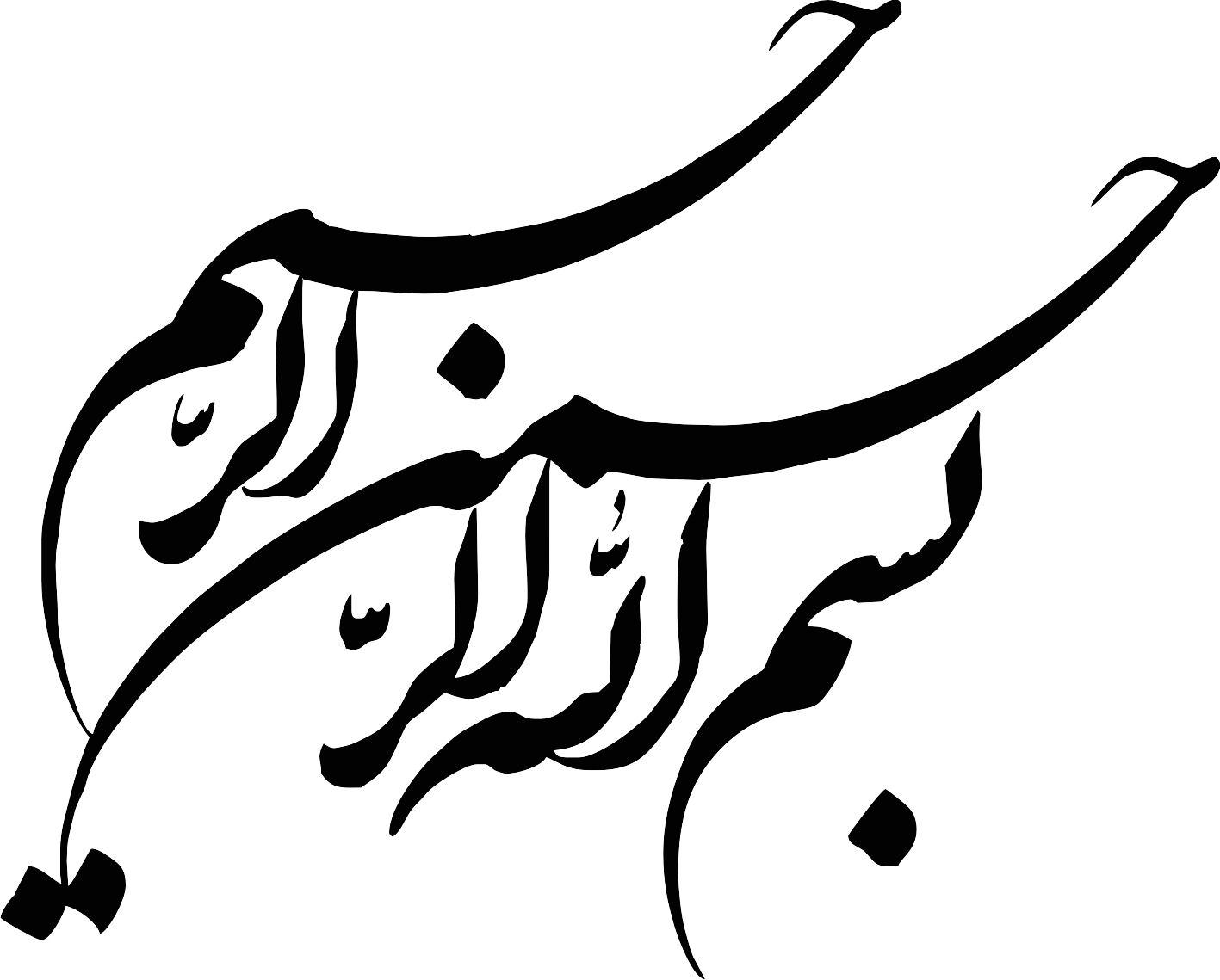 09 - طرح های  بسم الله الرحمن الرحیم برای مقاله و پایان نامه