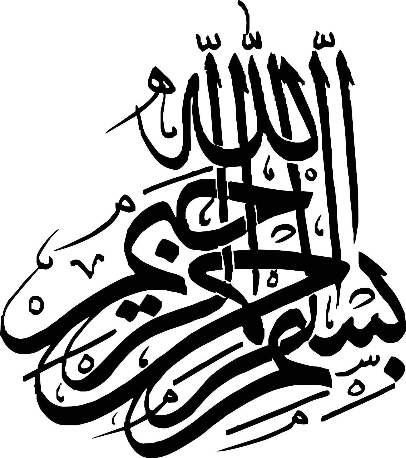 10 - طرح های  بسم الله الرحمن الرحیم برای مقاله و پایان نامه