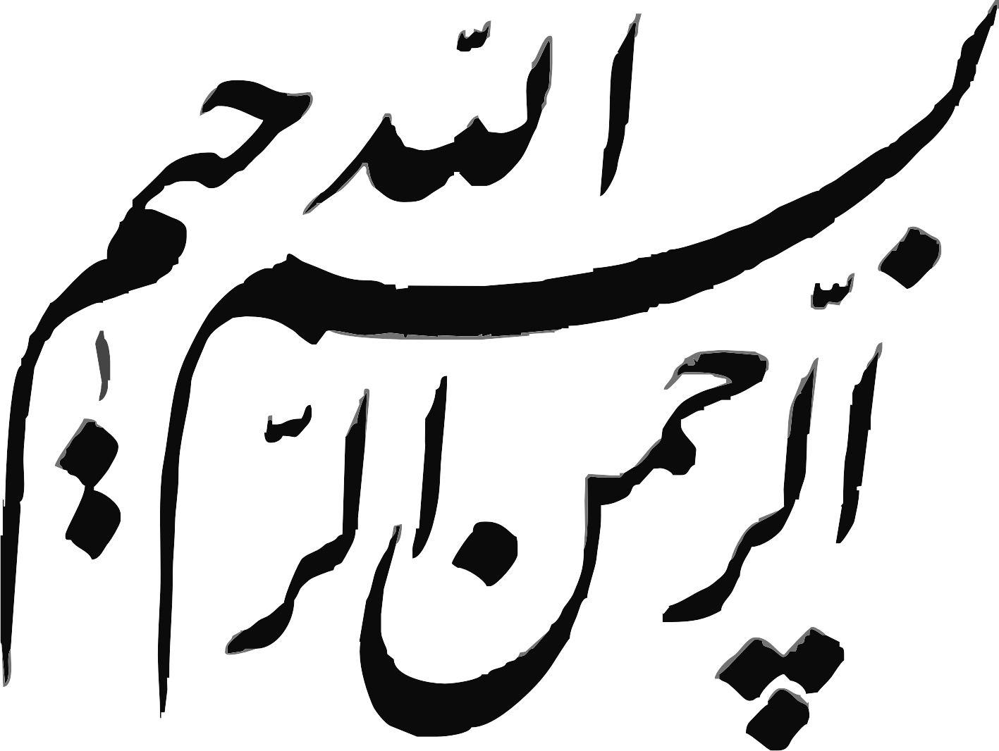 11 - طرح های  بسم الله الرحمن الرحیم برای مقاله و پایان نامه