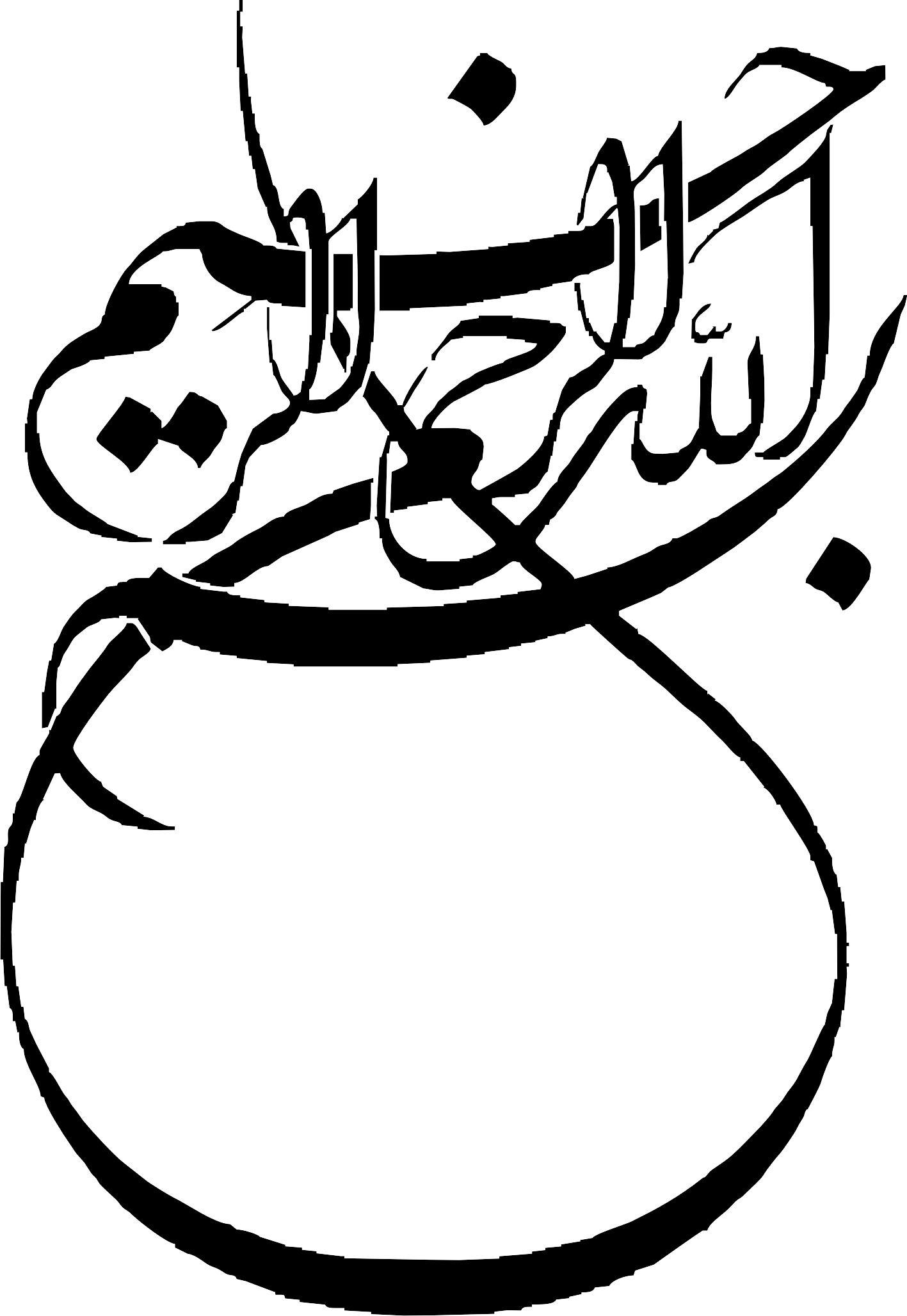 12 - طرح های  بسم الله الرحمن الرحیم برای مقاله و پایان نامه