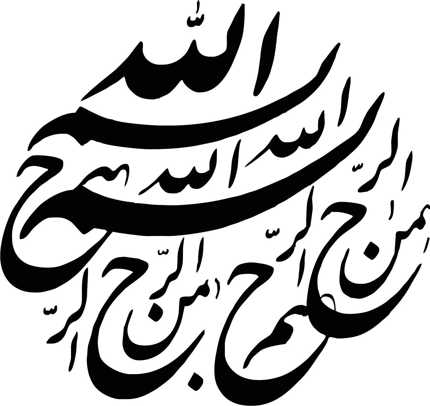 14 - طرح های  بسم الله الرحمن الرحیم برای مقاله و پایان نامه
