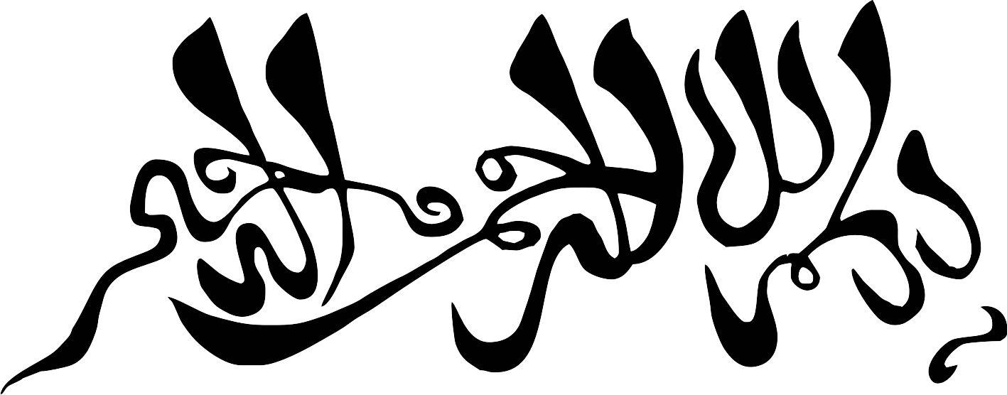 15 - طرح های  بسم الله الرحمن الرحیم برای مقاله و پایان نامه