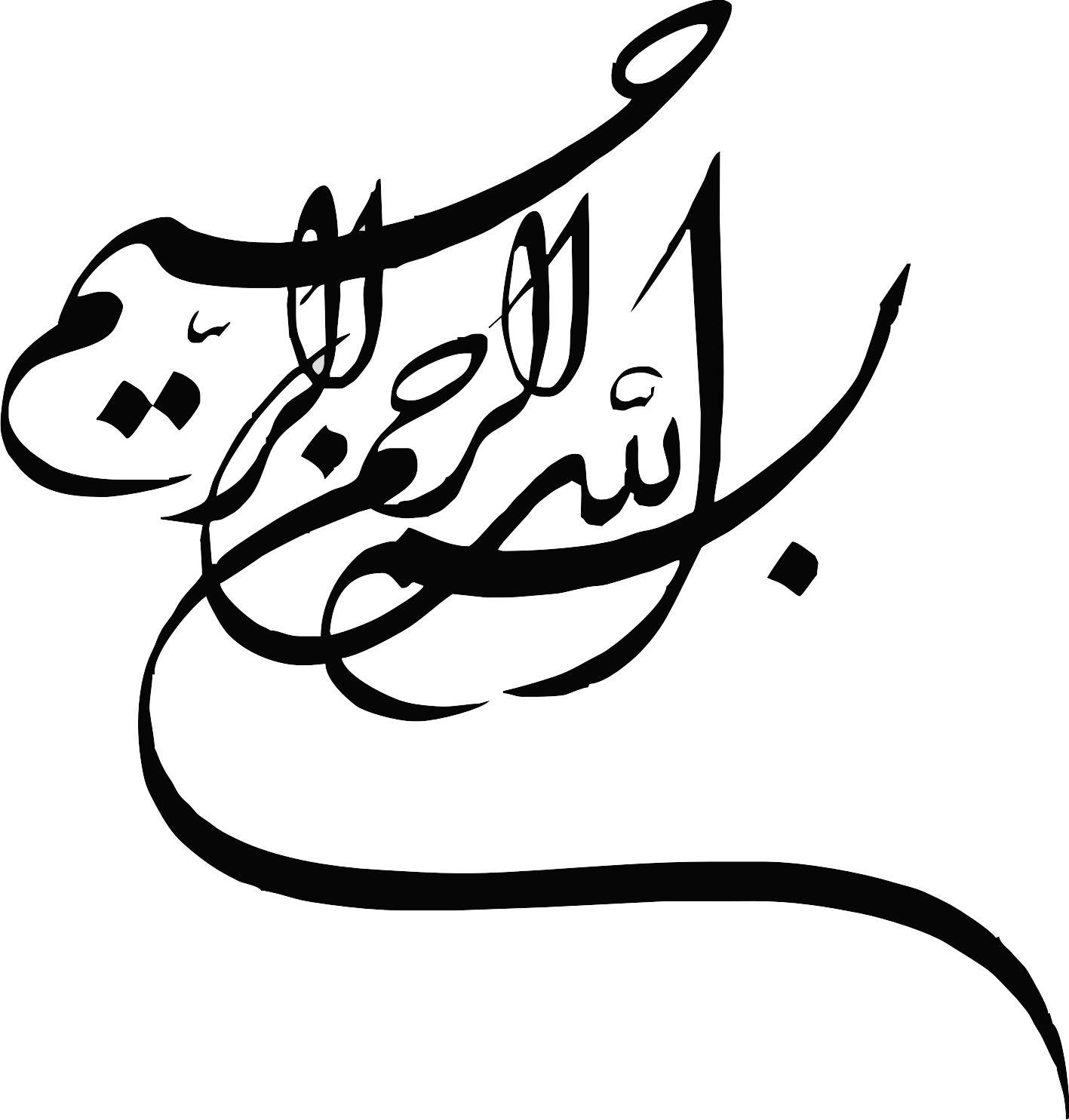 16 - طرح های  بسم الله الرحمن الرحیم برای مقاله و پایان نامه