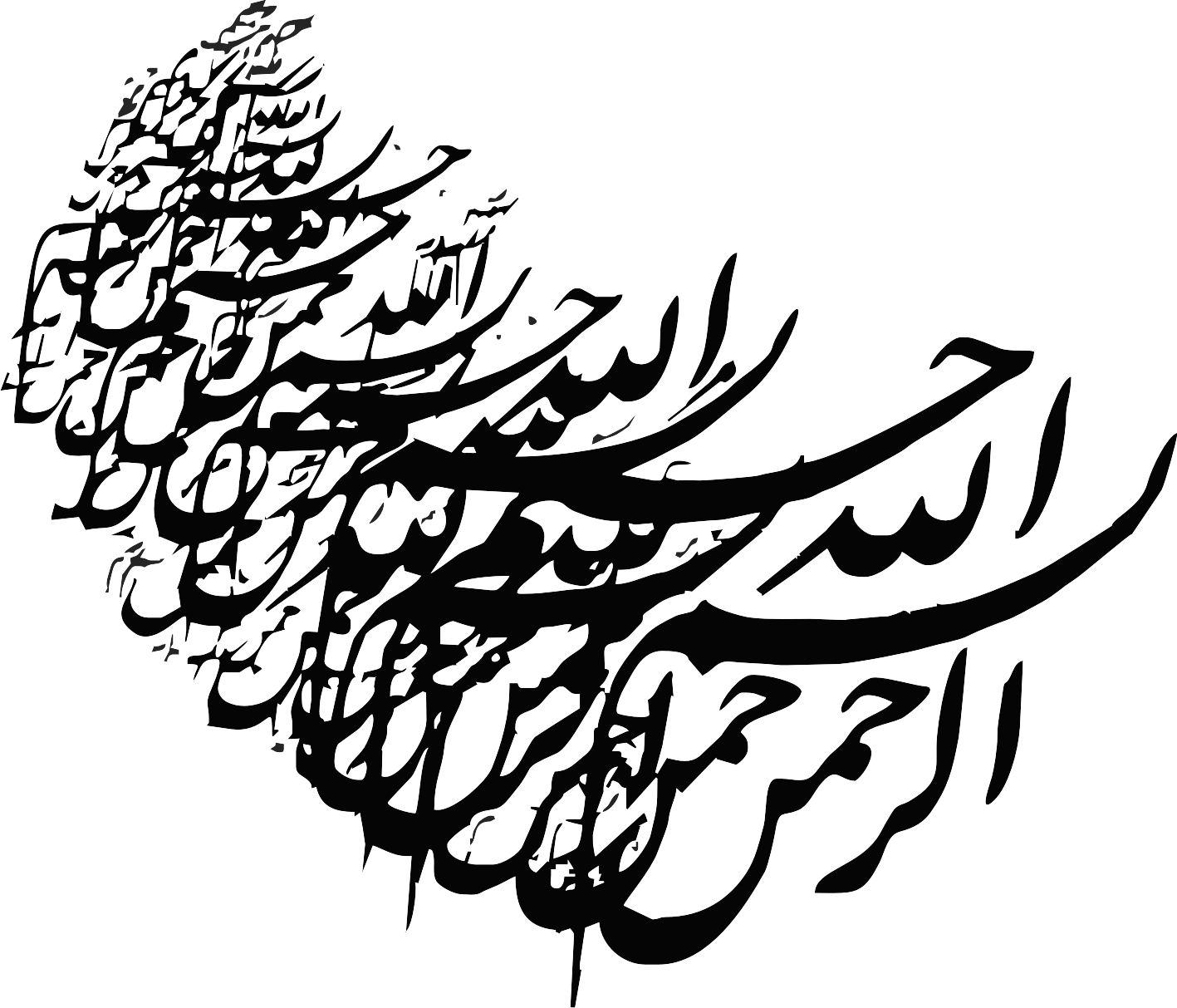 17 - طرح های  بسم الله الرحمن الرحیم برای مقاله و پایان نامه