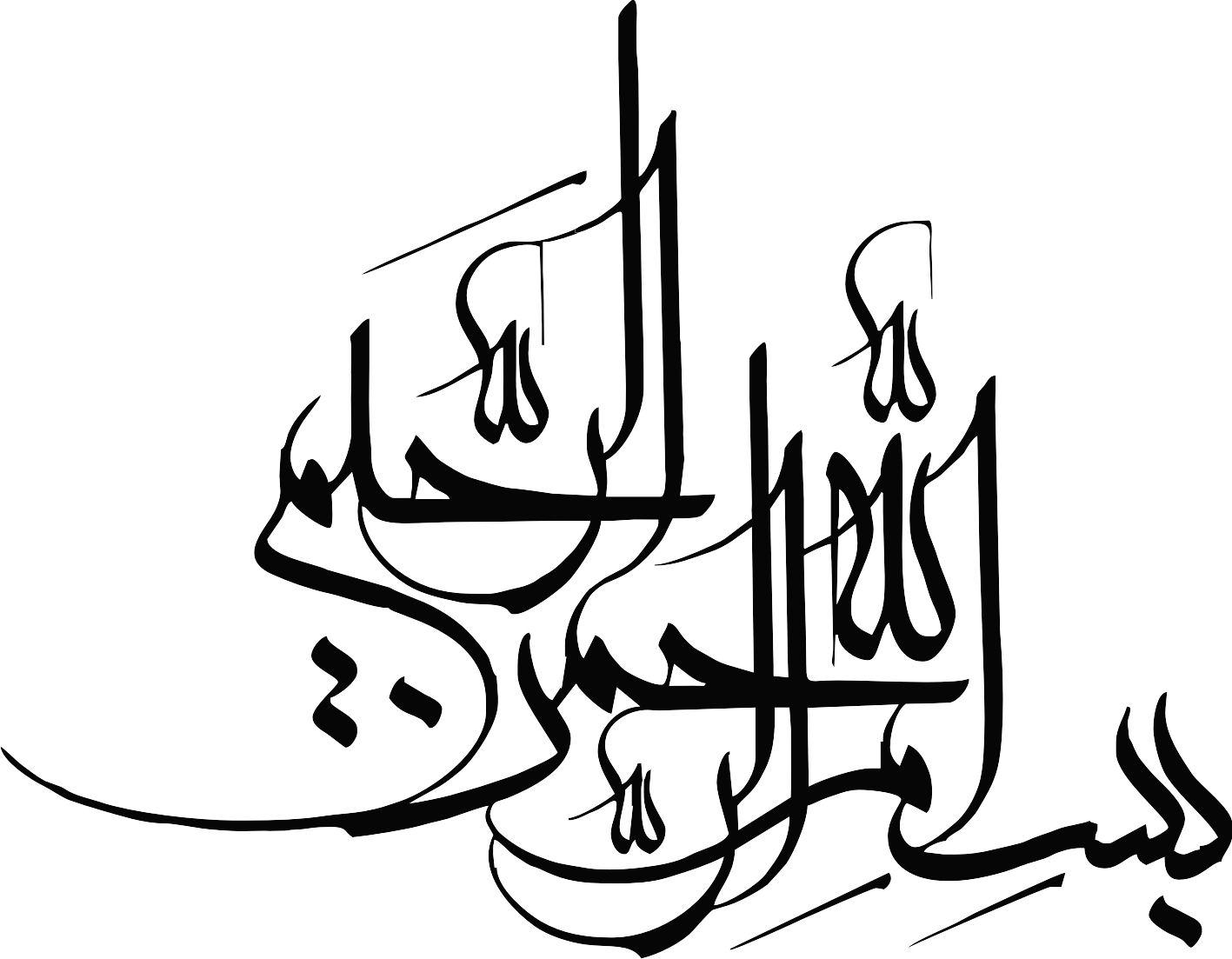 18 - طرح های  بسم الله الرحمن الرحیم برای مقاله و پایان نامه