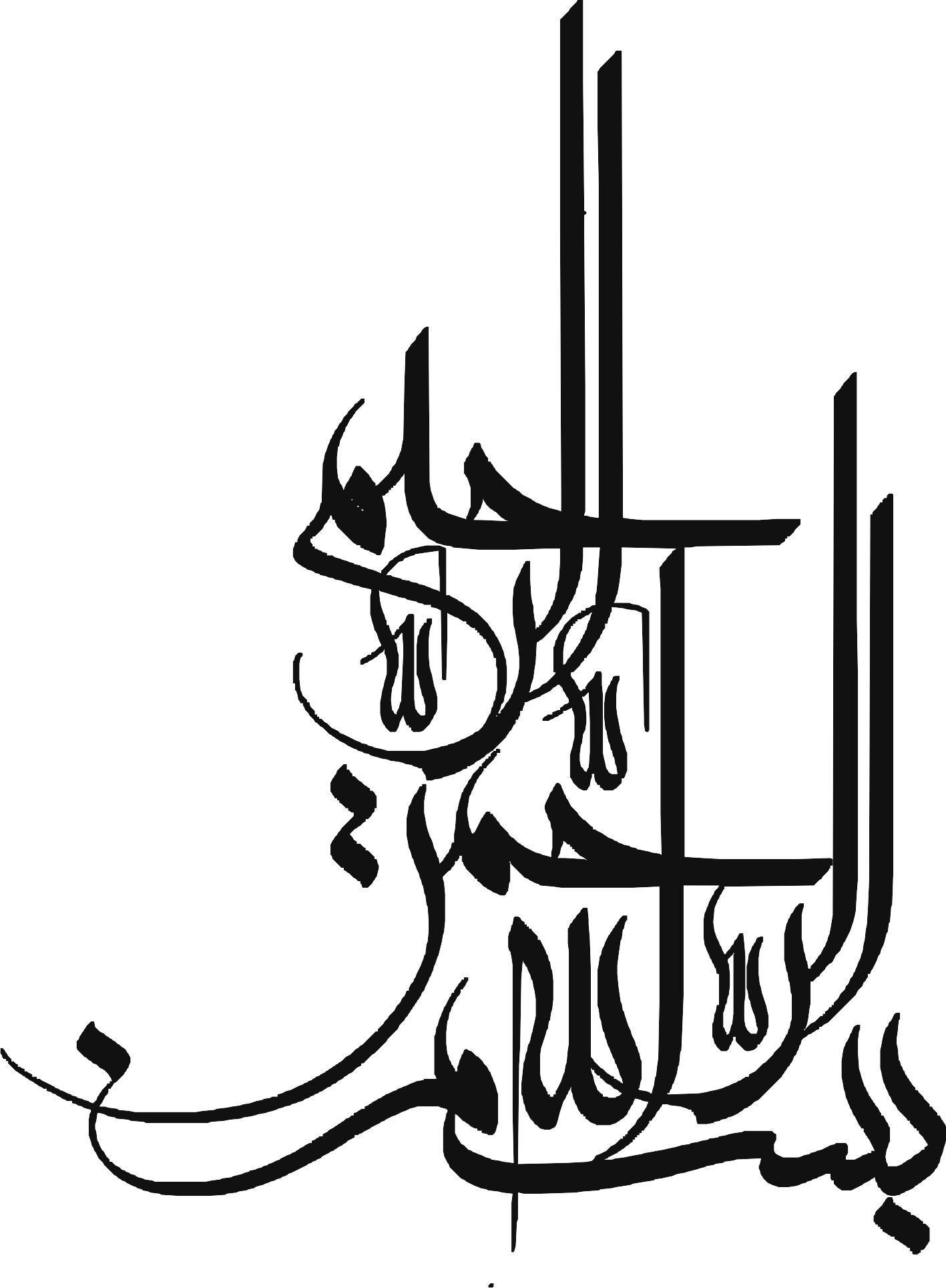 19 - طرح های  بسم الله الرحمن الرحیم برای مقاله و پایان نامه