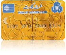 Access Card Front - آموزش